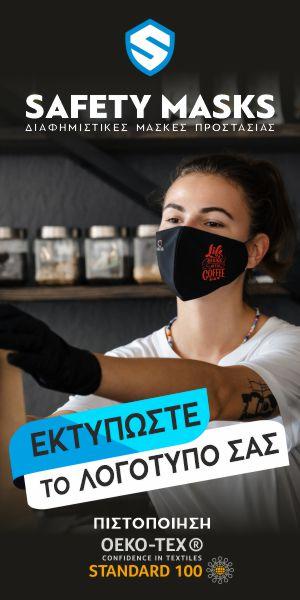 μάσκες προστασίας Safety Masks